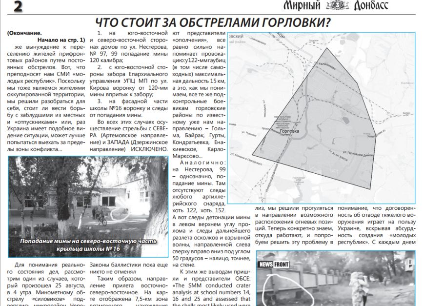 В Донецке начала выходить подпольная газета (ФОТО) (фото) - фото 1