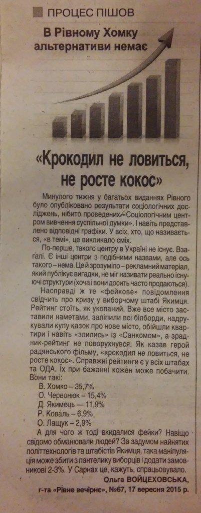 news_28.09_Рівне_2