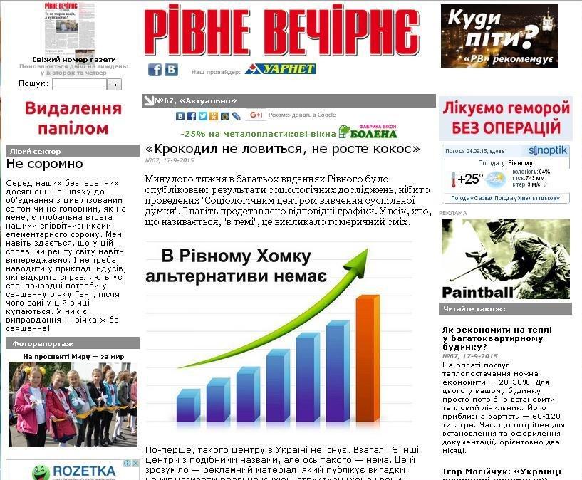 news_28.09_Рівне_1