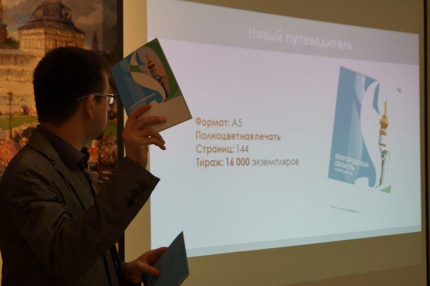 Новый туристическиц путеводитель по Белгородской области будет распространяться бесплатно (фото) - фото 1