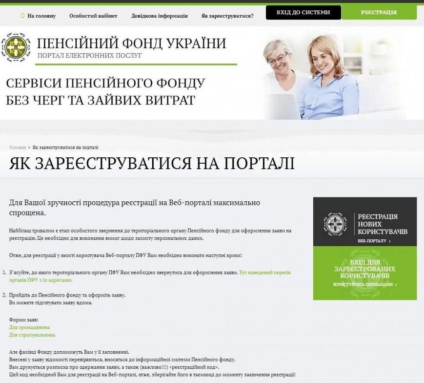 Теперь узнать о своем страховом стаже жители Красноармейска и Димитрова смогут в режиме онлайн (фото) - фото 1