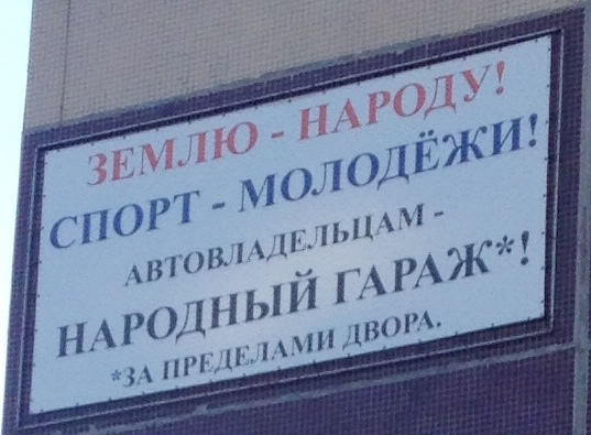 Народный гараж - новая идея от жителей Ульяновска, фото-2