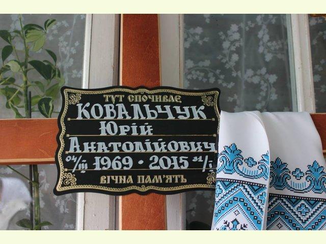У Славуті попрощалися із  загиблим Героєм - Юрієм Ковальчуком, фото-2