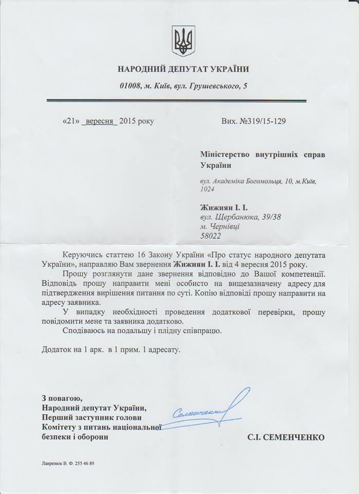 Нардеп Семенченко ініціює перевірку стосовно міліцейського керівництва Буковини (фото) - фото 1