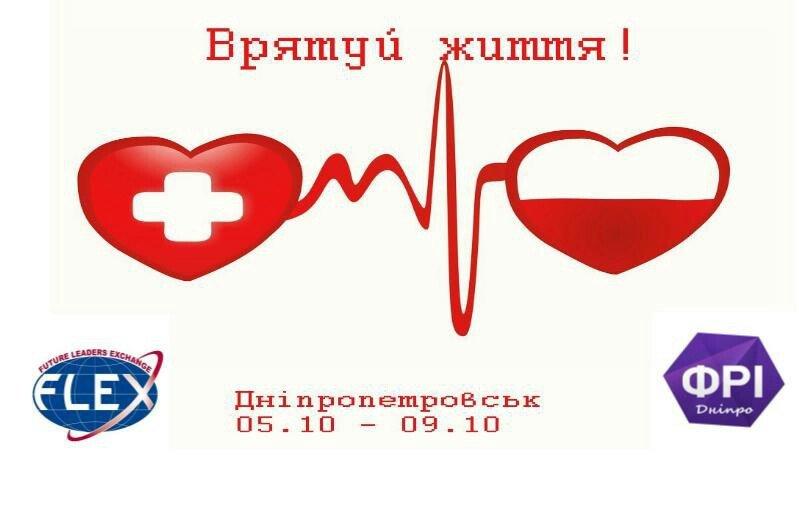 Волонтеры расскажут о проблемах донорства (фото) - фото 1