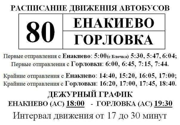 Вводятся дополнительные отправления по маршруту «Енакиево (АС) - Горловка (АС) №80» (фото) - фото 1