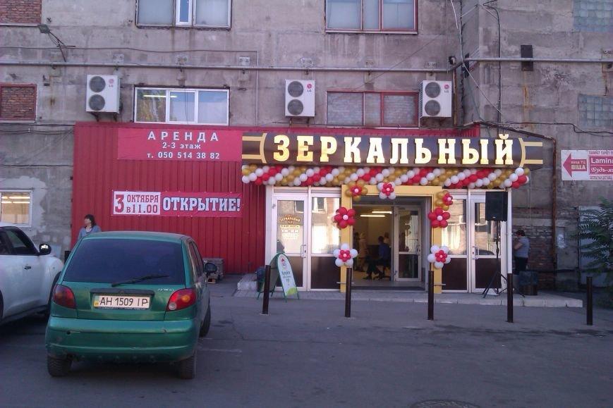 Сегодня в Мариуполе открылся новой супермаркет «Зеркальный» ул.Митрополитская, 59/51 ТЦ «Браво» (фото) - фото 1