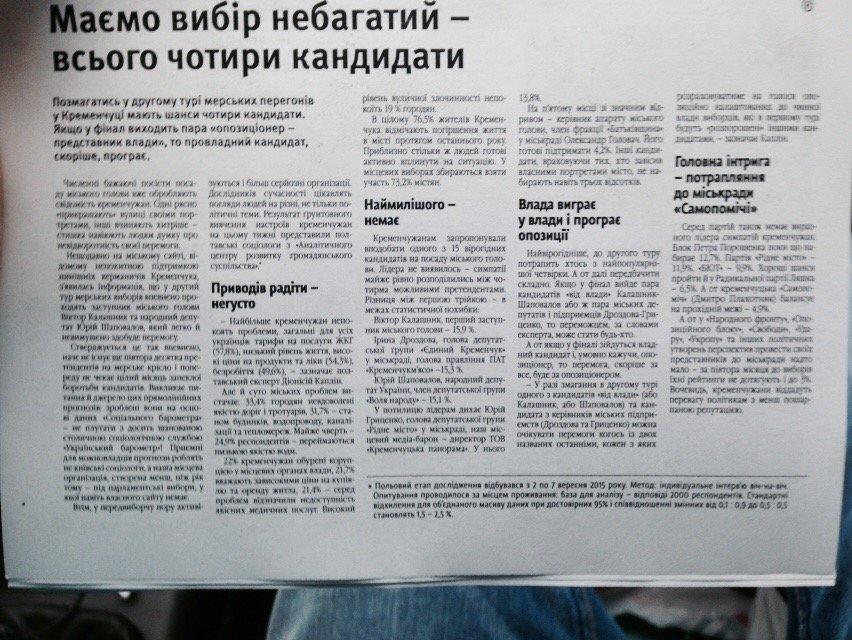 0_news_28.09.2015_kremenchuk_1