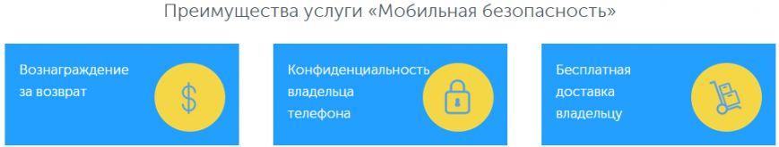 Компания «Киевстар» поможет найти ваш телефон в случае кражи или потери (фото) - фото 3