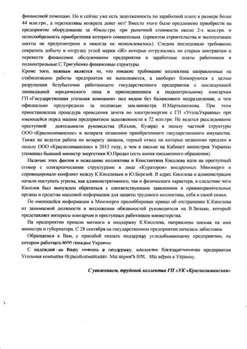 Шахтеры ГП «УК»Краснолиманская задокументировали свое обращение к городским властям Красноармейска (фото) - фото 2