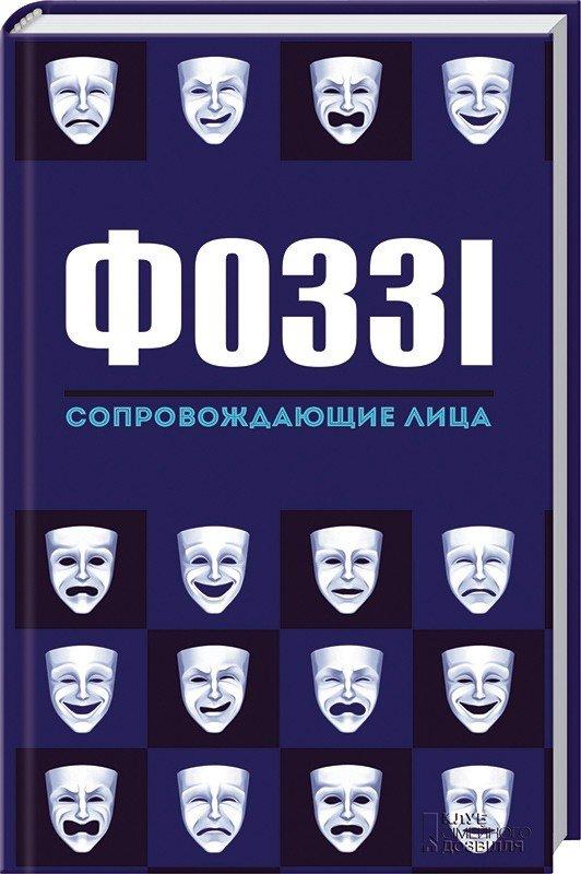 фоззи-книга