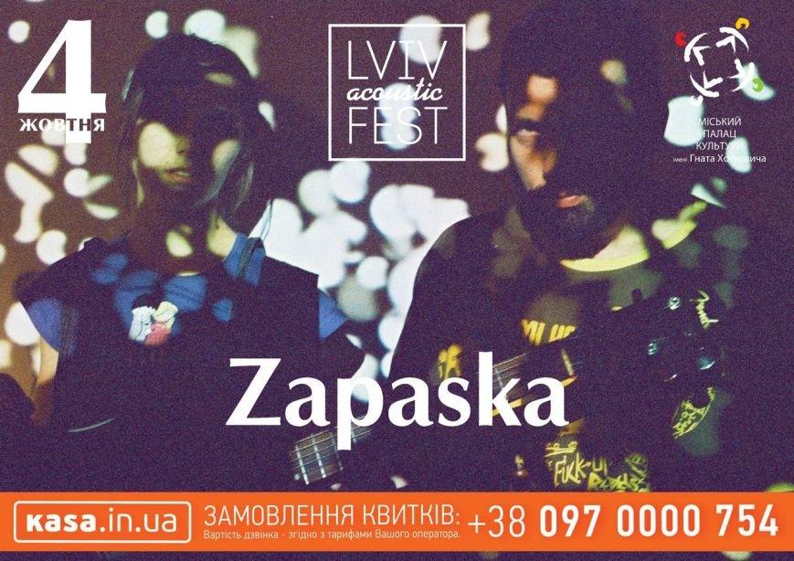 Lviv Acoustic Fest запалить Львів (фото) - фото 1