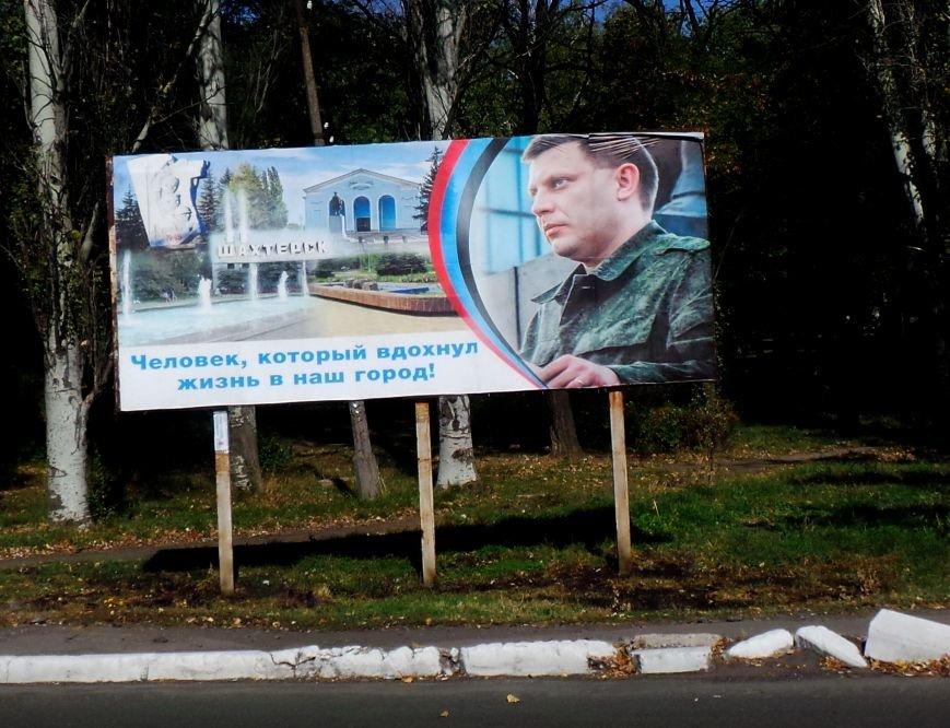 В «ДНР» Захарченко уже «вдыхает жизнь в города» (ФОТОФАКТ) (фото) - фото 1