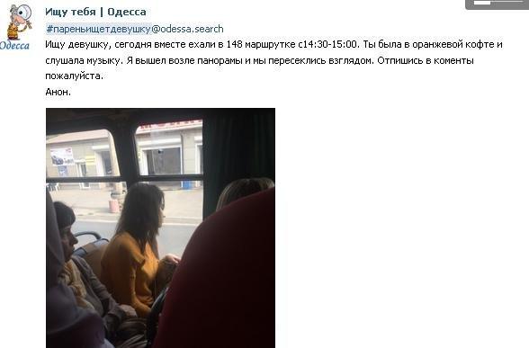 Одесситы через соцсети массово ищут любовь, которую случайно повстречали на улице (ФОТО) (фото) - фото 1