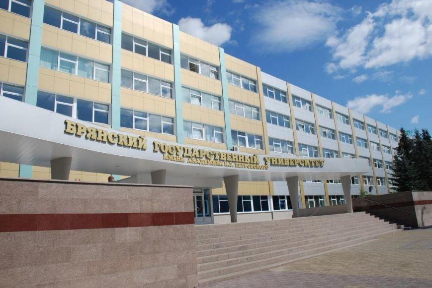 Брянскому государственному университету исполнилось 85 лет (фото) - фото 3