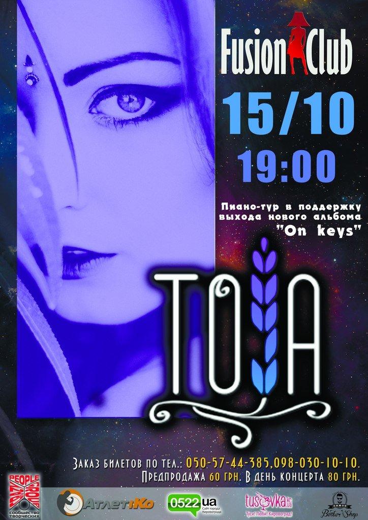 В Кировограде состоится концерт группы «ТОЇА» (фото) - фото 1