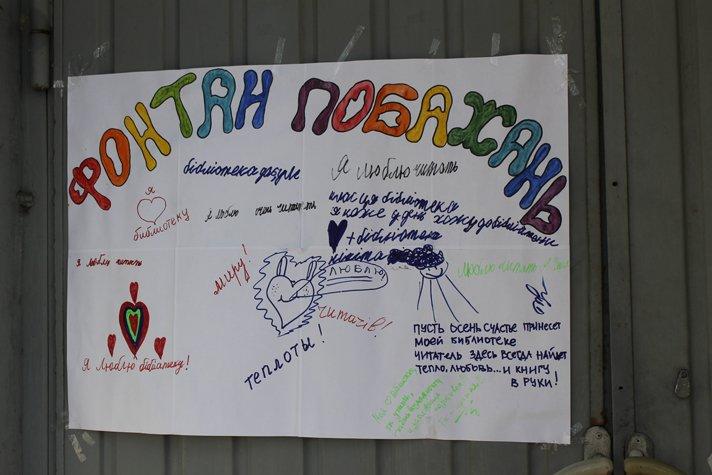 В Доброполье праздник в честь Всеукраинского Дня библиотек удался на славу(ФОТО), фото-18