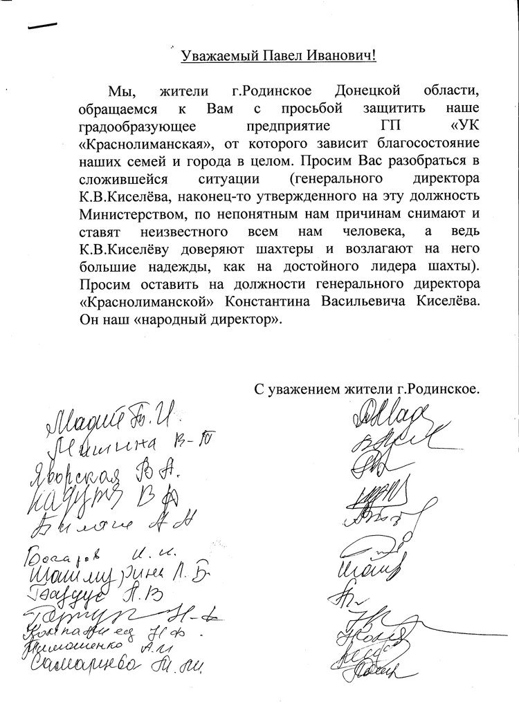 Обращение жителей к Президенту Украины и губернатору Донецкой области в поддержку ГП «УК» Краснолиманская