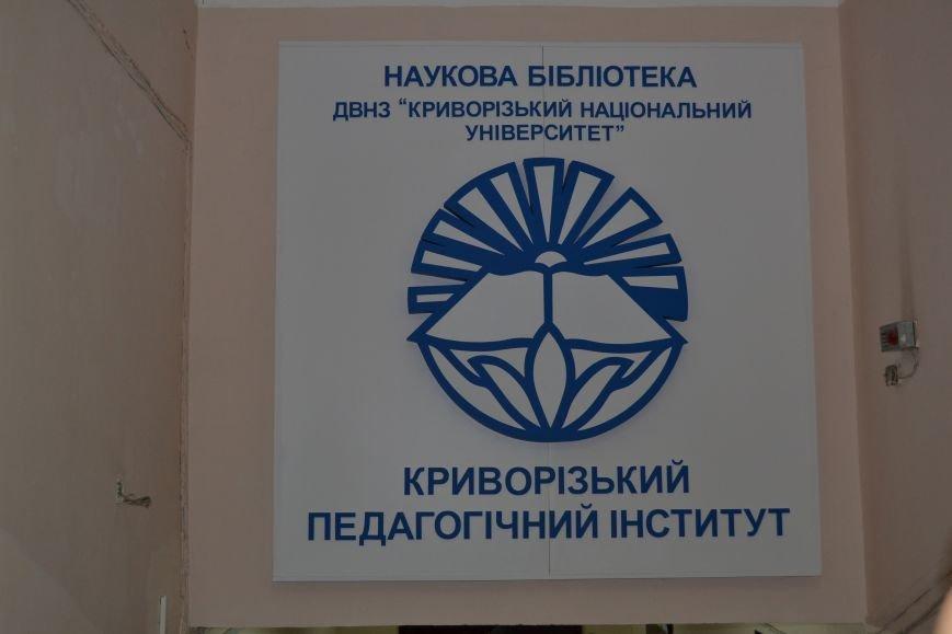 Научная библиотека Криворожского пединститута отмечает юбилей вместе с ВУЗом (ФОТО), фото-7