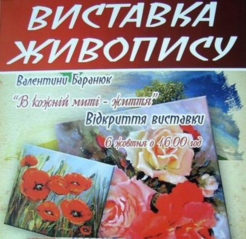 «В кожній митті – життя»: виставка живопису Валентини Баранюк незабаром відкриється у Хмельницькому, фото-2