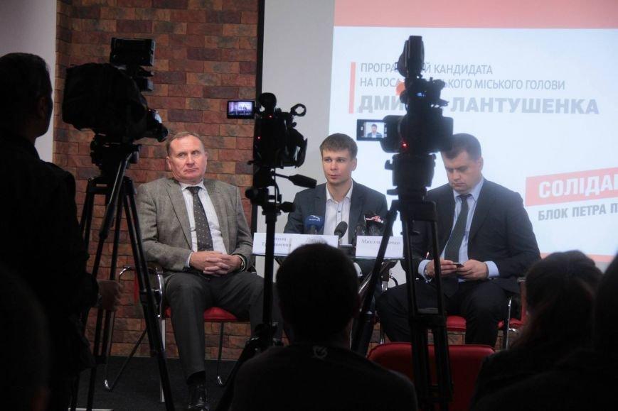 Дмитро Лантушенко презентував свою програму дій, фото-3