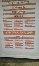 Ростовский автовокзал «признал» независимость «ЛНР» и «ДНР» (ФОТОФАКТ) (фото) - фото 1