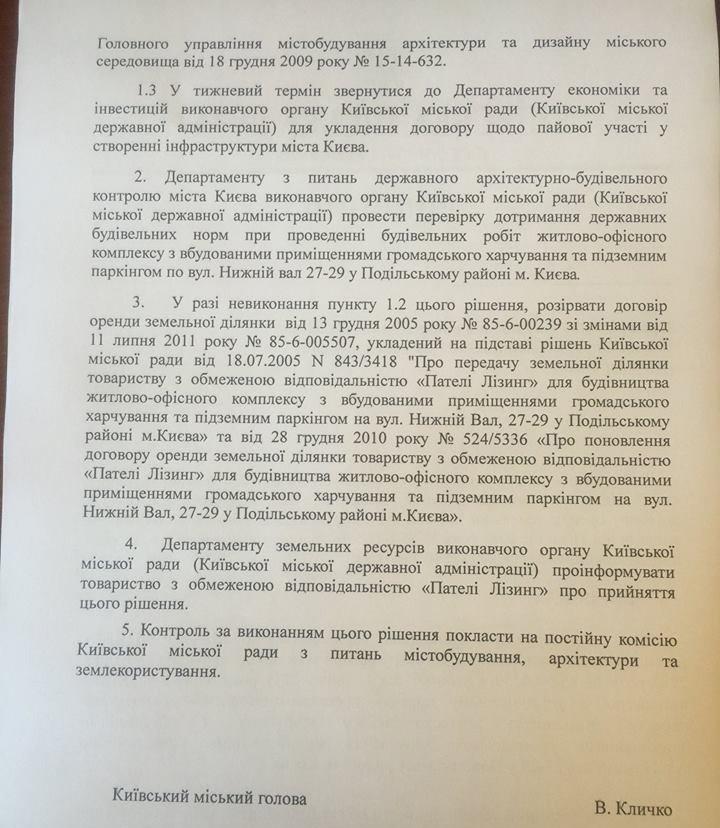 Киевсовет дал названия 25 новым улицам в Жулянах (ФОТО), фото-2