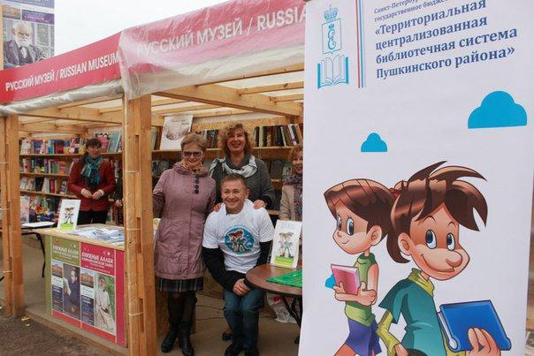Вчера библиотеки Пушкинского района участвовали в Книжных аллеях в Михайловском замке (фото) - фото 1
