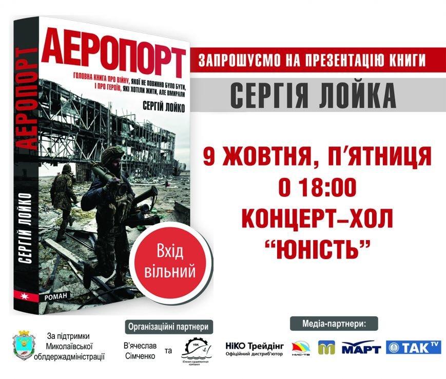 Иностранный корреспондент презентует николаевцам книгу о буднях киборгов на Донбассе (фото) - фото 1