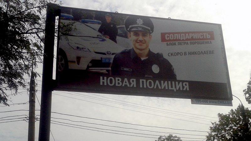 В Николаеве партия пиарится на еще не созданной в области полиции (ФОТОФАКТ) (фото) - фото 1