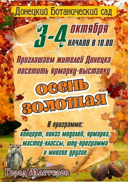 Донецкий ботанический сад приглашает на осеннюю выставку-ярмарку (фото) - фото 1