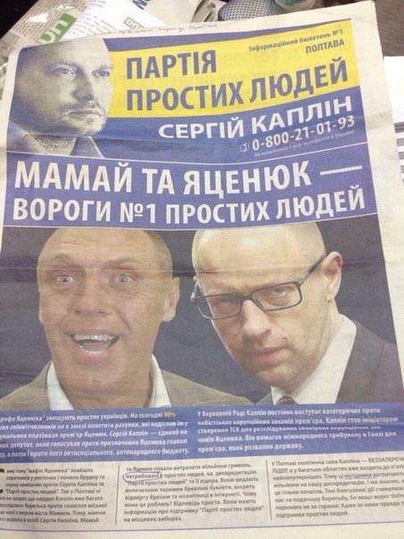 kaplin_gazeta30_09jpg (1)