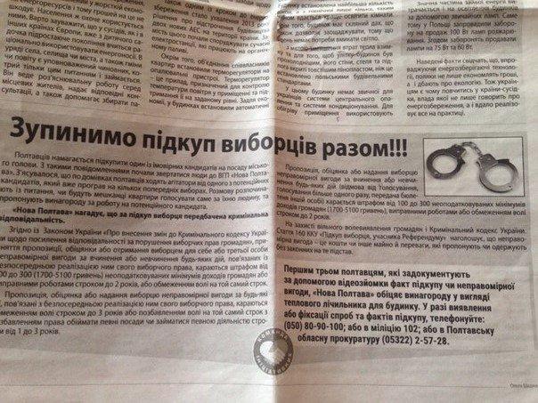 ОПОРА: «Нова Полтава» пропонує «підкуп» за виявлення підкупу, фото-1