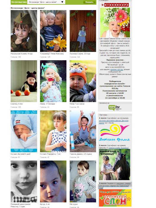 2015-10-01 17-01-47 Фотоконкурс  Дети - цветы жизни  - 023.by - сайт города Гомеля – Yandex