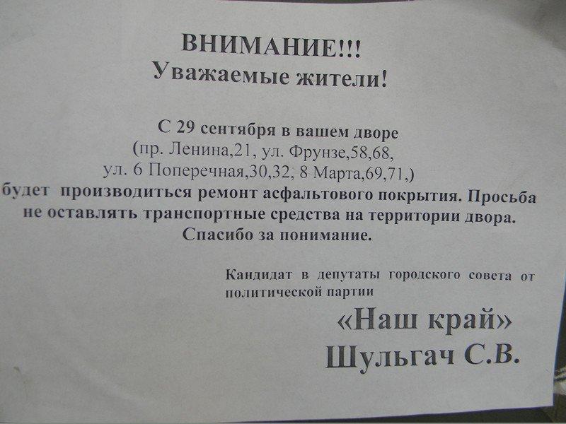 В Николаеве кандидат в депутаты пиарится на ремонте дорог за бюджетные средства (ФОТО) (фото) - фото 2