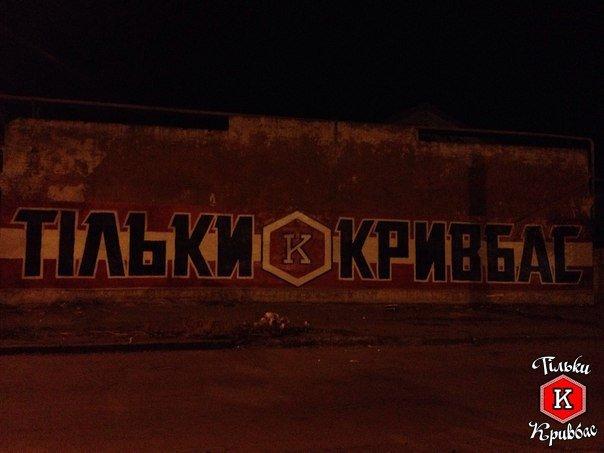 За несколько часов ультрас ФК «Кривбасс» нарисовали огромное граффити в центре города в поддержку любимой команды (ФОТО) (фото) - фото 1