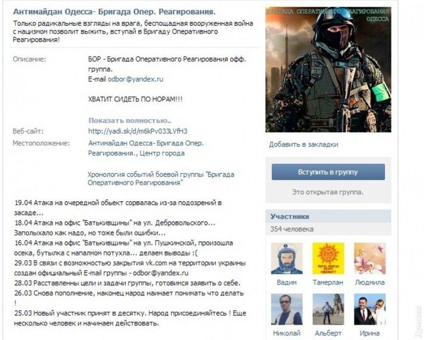 СМИ: Одесская СБУ подозревает в теракте воюющего на Донбассе террориста (ФОТО) (фото) - фото 1