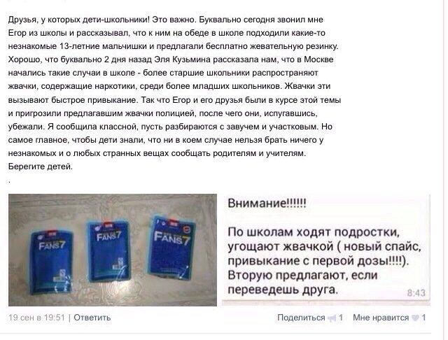 Новость о жвачке-наркотике дошла до Актау (фото) - фото 1
