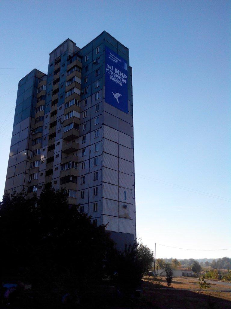 «Оппозиционный блок» раскурочил стену жилого дома для размещения своей рекламы (ФОТО) (фото) - фото 3