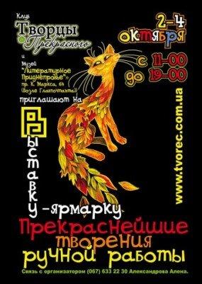 Афиша в Днепропетровске: где ярко провести выходные?, фото-5