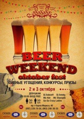 Афиша в Днепропетровске: где ярко провести выходные?, фото-1