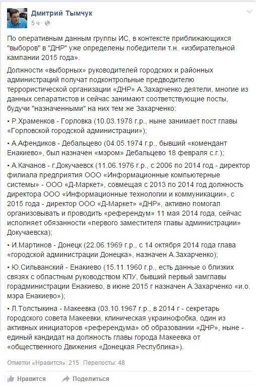 Дмитрий Тымчук назвал список будущих победителей т.н. избирательной кампании «ДНР» (фото) - фото 1