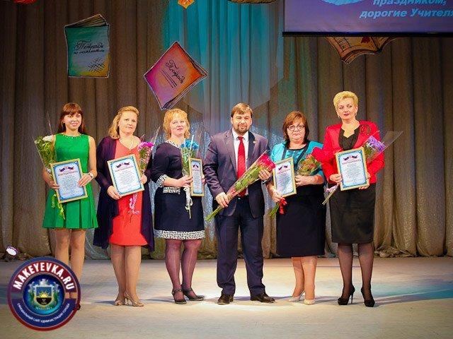 Макеевских педагогов поздравили с Днем учителя (фото) - фото 1