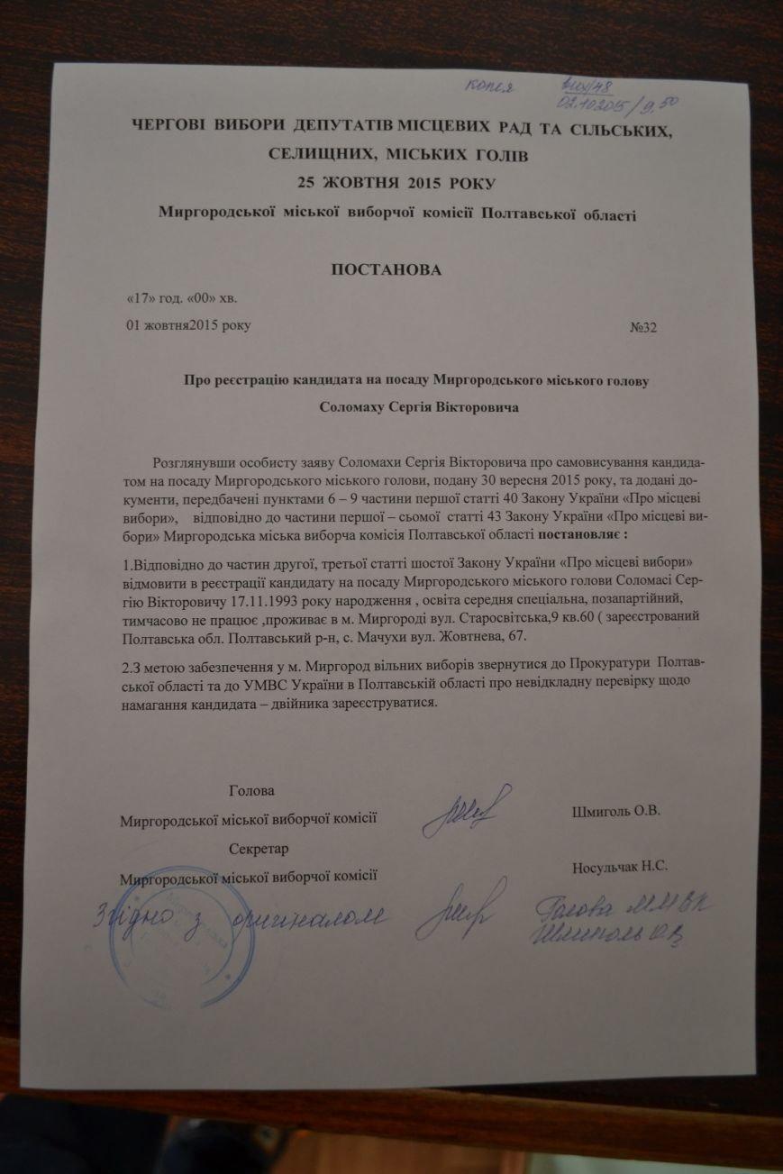 В Миргороді заборонили йти на виборі однофамільцям міського голови, фото-2