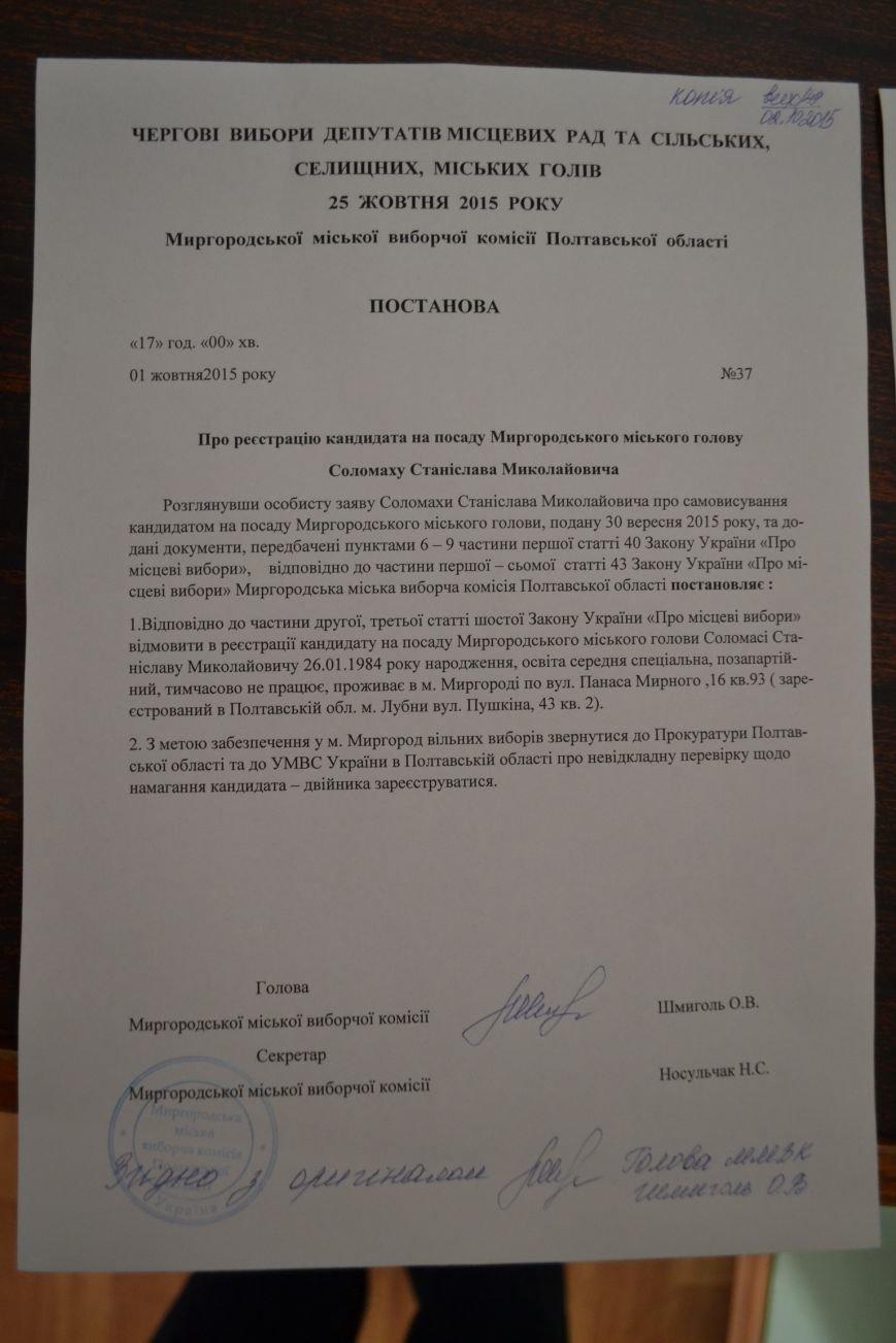 В Миргороді заборонили йти на виборі однофамільцям міського голови, фото-1