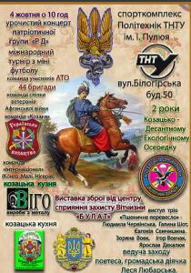 У Тернополі покажуть виставку зброї з нагоди дворіччя козацько-десантного осередку (фото) - фото 1