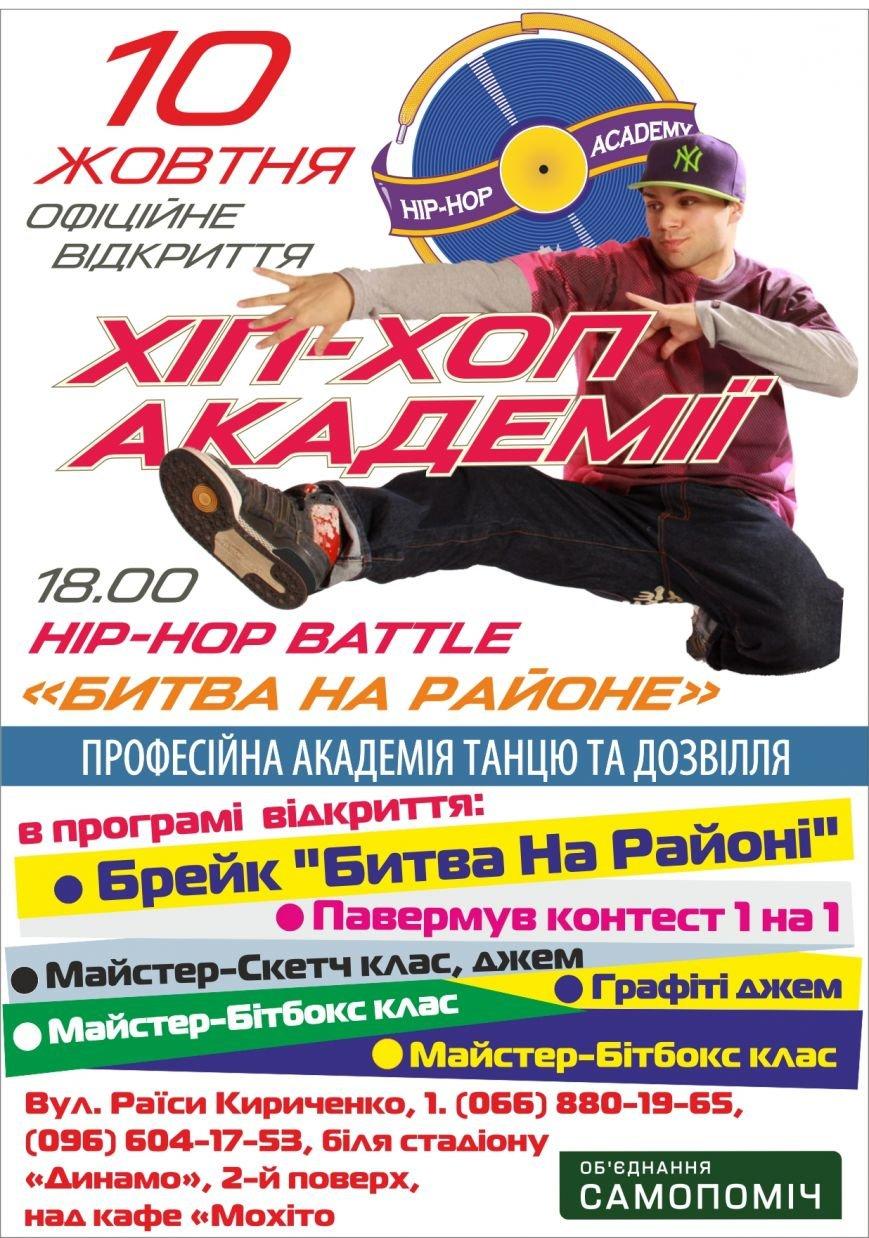 Flaer hip=hop_2