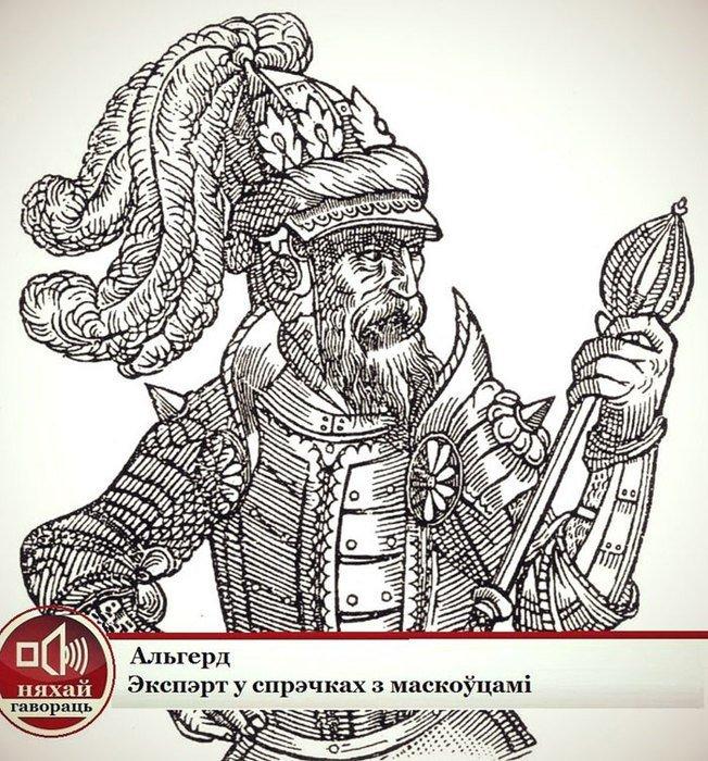 680 лет присоединения Гомеля к Беларуси (фото) - фото 2