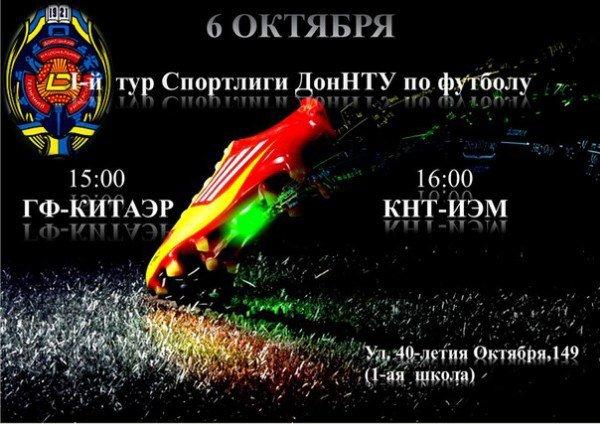 Факультеты ДонНТУ Красноармейска сразятся в футбольном поединке (фото) - фото 1