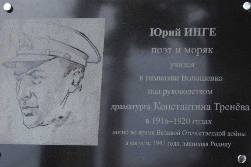 В Симферополе открыли памятную доску поэту-фронтовику (ФОТОФАКТ) (фото) - фото 4
